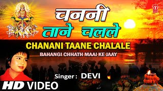 CHANNI TANE CHALLE Bhojpuri Chhath Songs [Full HD Song] SURAJ KE RATH