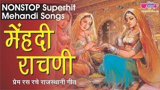 Nonstop Rajasthani Mehndi Songs | Superhit Rajasthani Songs | Veena Music