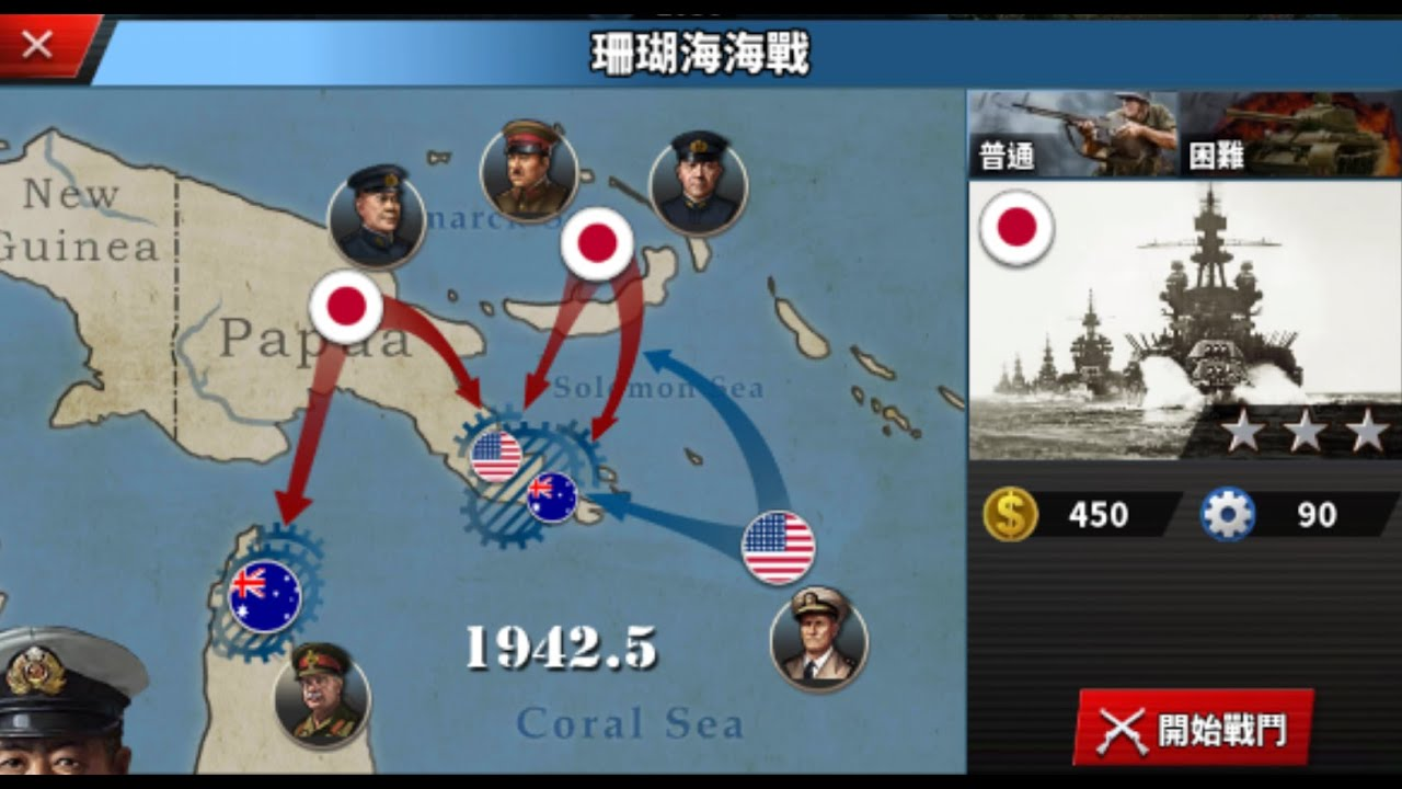 世界征服者4 珊瑚海海戰,日澳海上衝突全面爆發,人類史上第一場航母作戰打響!