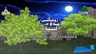 Rohani Ilaj Aur Istikhara Ep#635  ( 19.09.2017 )