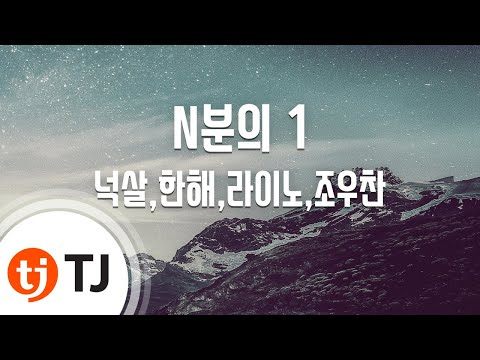 [TJ노래방] N분의 1 - 넉살,한해,라이노,조우찬(Feat.다이나믹듀오)() / TJ Karaoke