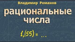 алгебра ЦЕЛЫЕ И РАЦИОНАЛЬНЫЕ ЧИСЛА