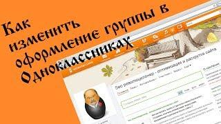 Как изменить оформление группы в Одноклассниках