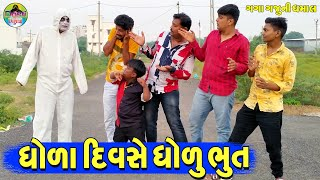 Dhola Divse Dholu Bhut  || ધોળા દિવસે ધોળુ ભુત || Gaga Gaju ni Dhamal || Deshi Comedy ||