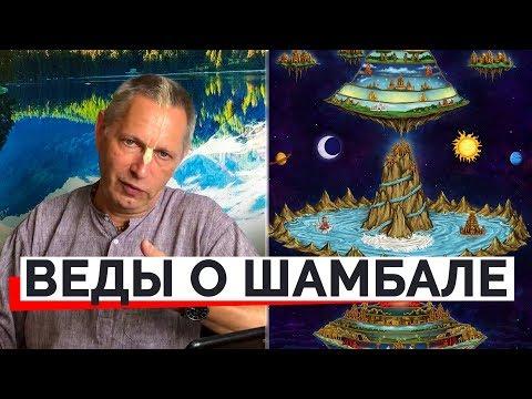 ВЕДЫ О ШАМБАЛЕ - ВАСИЛИЙ ТУШКИН