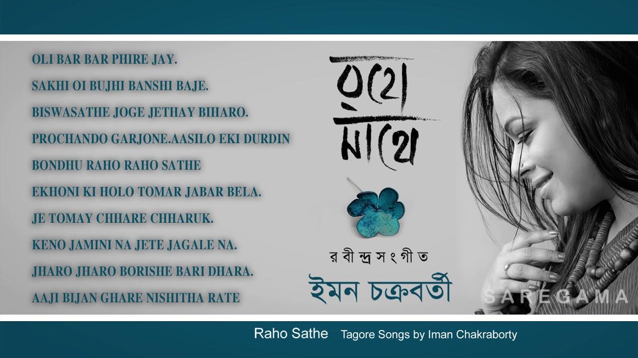 Raho Sathe| Tagore Songs | Rabindra Sangeet Jukebox | Iman Chakraborty