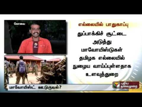 Live report: Heavy security in Coimbatore and Nilgiri to prevent Maoist movement