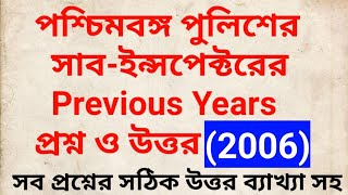 WEST BENGAL POLICE SUB INSPECTOR PREVIOUS YEAR 2006 QUESTION PAPER