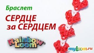 Браслет СЕРДЦЕ ЗА СЕРДЦЕМ из Rainbow Loom Bands. Урок 160 | Heart bracelet