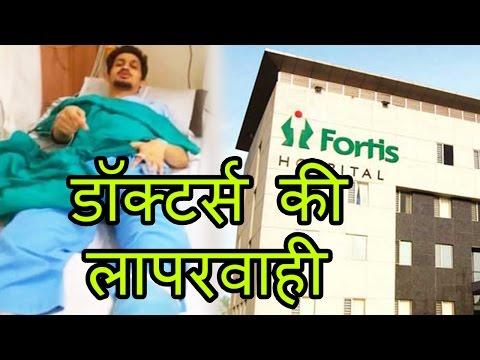|SHAMEFUL| Right की जगह Left Leg का किया Operation, Fortis के Doctor's की बड़ी लापरवाही Mp3