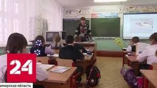 """Уроки в """"Овечкином доме"""": сельская школа во Владимирской области в третий раз стала лучшей - Росси…"""