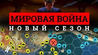 Мировая война: Сезон 2 / War Thunder