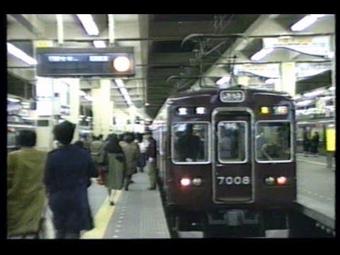 阪急梅田駅 1986年01月13日(01) ...