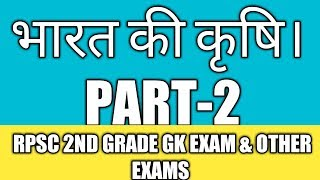 भारत की कृषि। PART-2।RPSC 2ND GRADE GK EXAM AND OTHER COMPETITION EXAMS