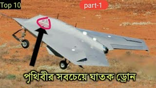 Top 10 combat drone in the world 2019