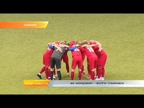 ФК «Мордовия» - «Волга» (Ульяновск)