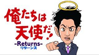 RE,俺たちは天使だ! 昭和の名作ドラマが2016年に蘇ったら!? 私が...
