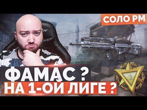 WarFace 🔘 ФАМАС НА ПЕРВОЙ ЛИГЕ ? 🔘 СОЛО РМ thumbnail