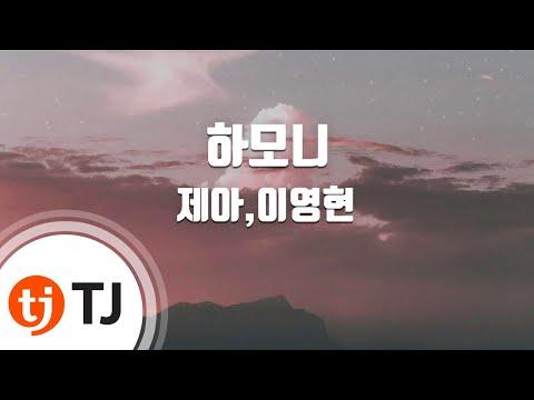[TJ노래방] 하모니- 제아,이영현 (Harmony - Lee Young Hyun,JeA) / TJ Karaoke