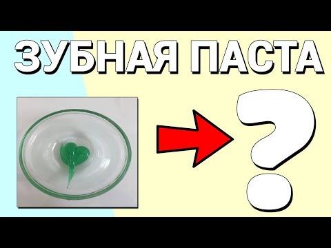 Как определить беременность с помощью зубной пасты 💊💊