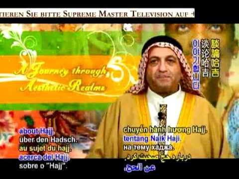 Hajj Pilgrimage to the Holy Land Mecca /  Хаджът до Мека