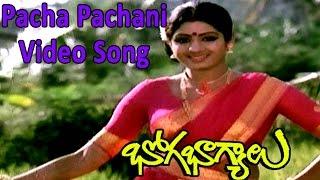 pacha-pachani-song-bhoga-bhagyalu-movie-krishna-sridevi