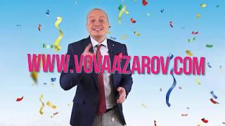 Вова Азаров - Шоумэн, ведущий мероприятий, продюсер хорошего настроения