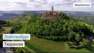 Тюрингский замок Лойхтенбург   #DailyDrone