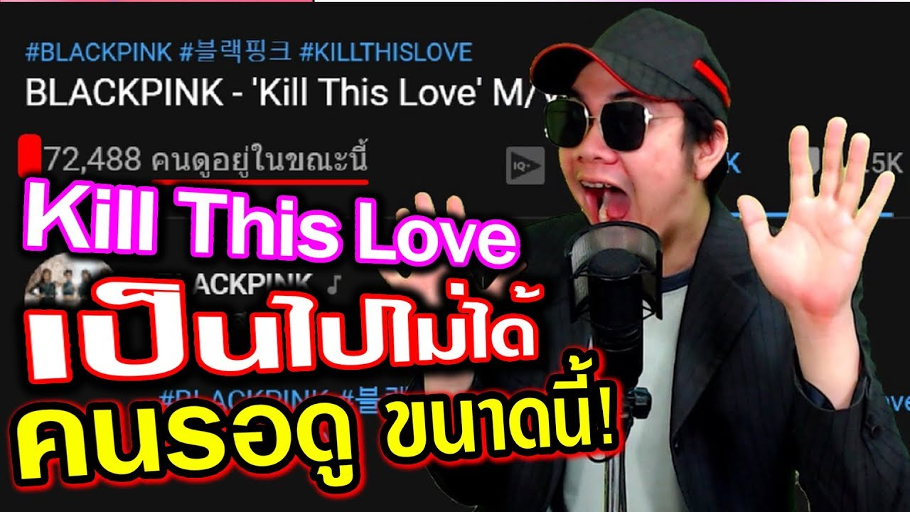 ปฏิกิริยาจริง! ดู Kill This Love - BlackPink (Live MV REACTION)