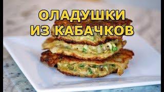 Как пожарить оладушки из кабачков