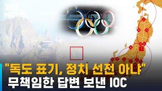 """무책임한 IOC """"일본의 독도 표기, 정치 선…"""
