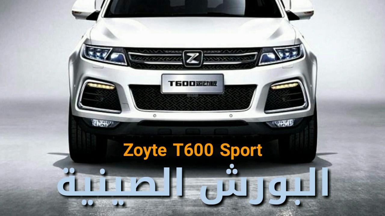 البورش الصينية Zotye T600 Sport Youtube