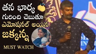 Director SS Rajamouli Emotional Words About His Wife | Manastars