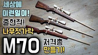 [세상에이런일이] 출현 작품! 나무젓가락 미니어처 11cm M70 모형 저격총 만들기! [이벤트] how to make m70 gun in wooden chopsticks