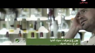 George Wassouf Sebt El Donia جورج وسوف سبت الدنيا
