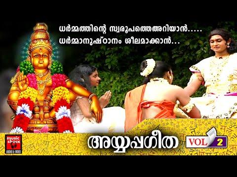 അയ്യപ്പഗീത-|-ayyappa-geetham-video-documentary-for-lord-ayyappa-swami-|-hindu-devotional-songs-2020