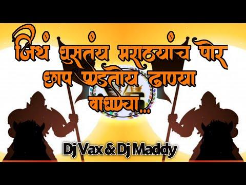 mard-marathyach-por-|-जिथं-घुसतंय-मराठ्यांच-पोर-|-dj-remix-dj-vax-x-dj-mady-mix-|-vaibhav-production