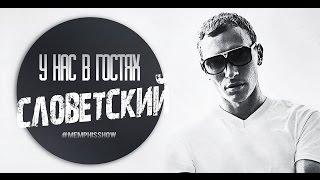 Memphis Show | Словетский