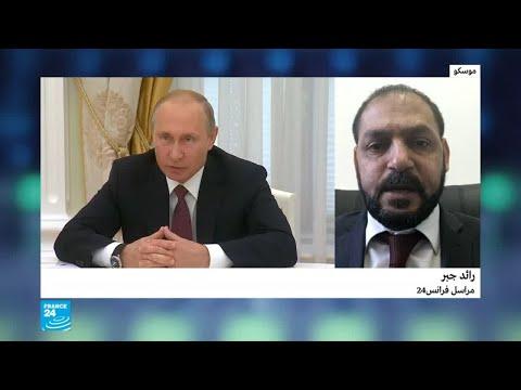 ماذا يمكن أن تفعل موسكو بعد انسحاب واشنطن من معاهدة الأسلحة النووية؟  - نشر قبل 2 ساعة