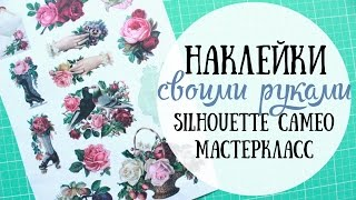 Как сделать наклейки / Silhouette Cameo МК(Полезное ❀ Очень много картинок для создания наклеек (и не только): http://lenagold.ru/fon/clipart/alf.html Просто полезные..., 2015-08-04T15:27:07.000Z)