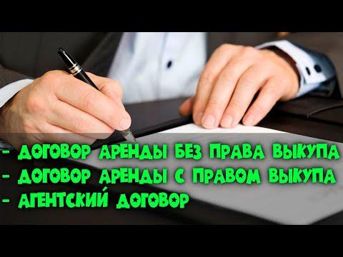 Договор аренды авто с правом выкупа