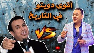 رضا البحراوي ومحمود الليثي /سمعت كلامكم عني /دويتو الاساطير /2020 باحساس عالمي