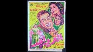 الفيلم النادر العمر واحد لاسماعيل ياسين