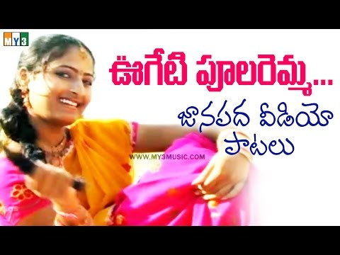 Ugeti Poolaremma Video Folk Songs | Telangana Folk Video songs | Telugu Folk Video songs Telangana