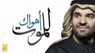 حسين الجسمي -  أهواك للموت (حصرياً) | 2020