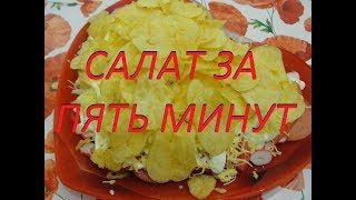 Салат с чипсами Lays Пятиминутка! Salad with chips for five minutes!
