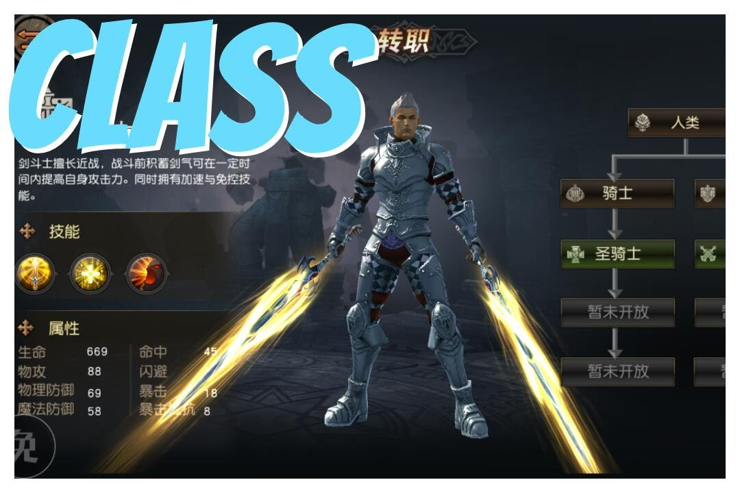 Lineage 2 Mobile , CLASS