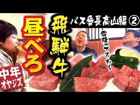 極上!飛騨牛焼肉で肉べろ!バスべろ飛騨高山編~その2~「味蔵天国」