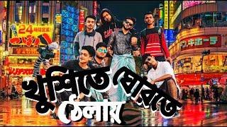 খুশিতে ঘোরতে ঠেলায় | রেস্টুরেন্টে বাঙালি | Bangla Funny Video 2019