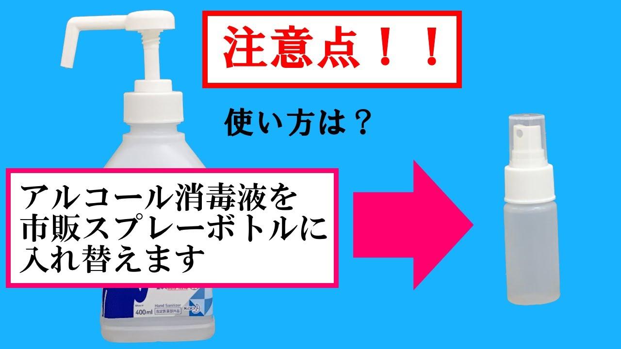 スプレー 消毒 容器 液